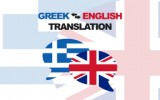 While translating Greek to English by machine algorithms or an expert